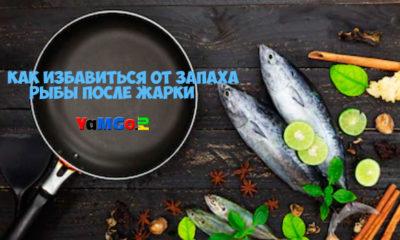 как-избавится-от-запаха-рыбы