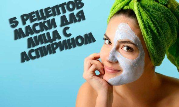 5-рецептов-маски-для-лица-с-аспирином